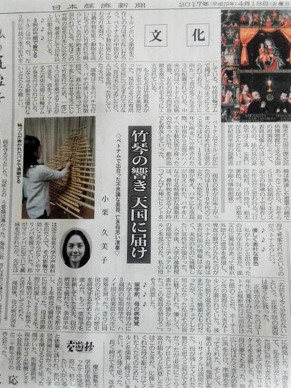 日経新聞文化欄