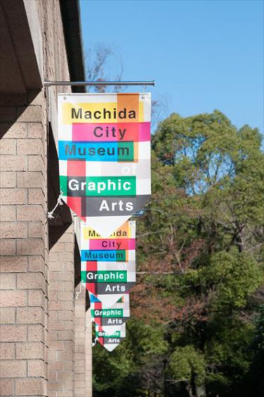 町田美術館